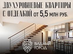 ЖК «Видный город» от Urban Group Ипотека 6,45% на весь срок